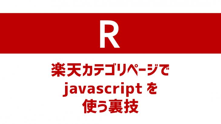 楽天RMSのカテゴリページでjavascriptを使う裏技