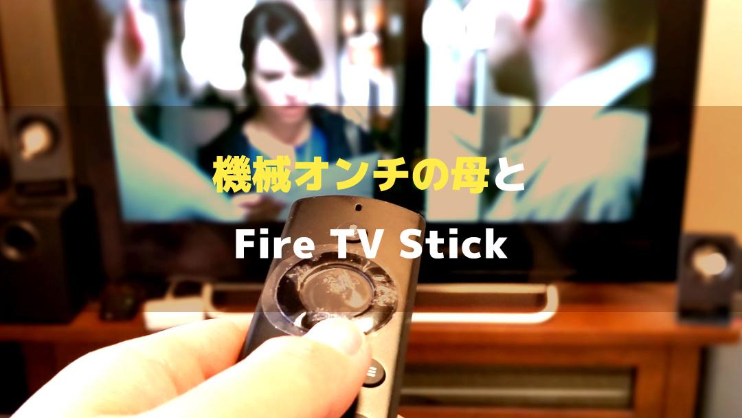 機械音痴の母でも安心!Fire TV Stick