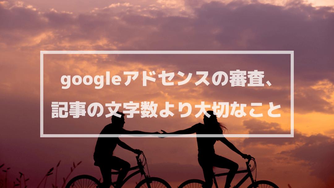 グーグルアドセンスの審査、記事の文字数より大切なこと
