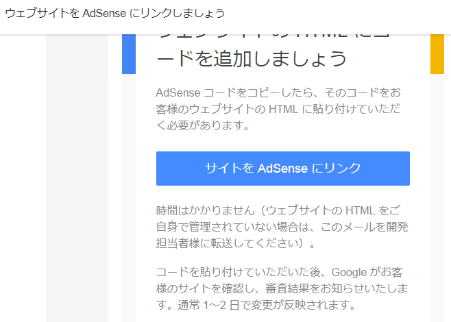 Googleアドセンスメール