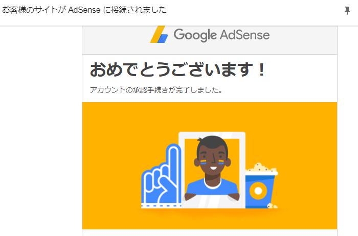 Googleアドセンス承認OK