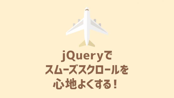jQueryでスムーズスクロールを心地よくする