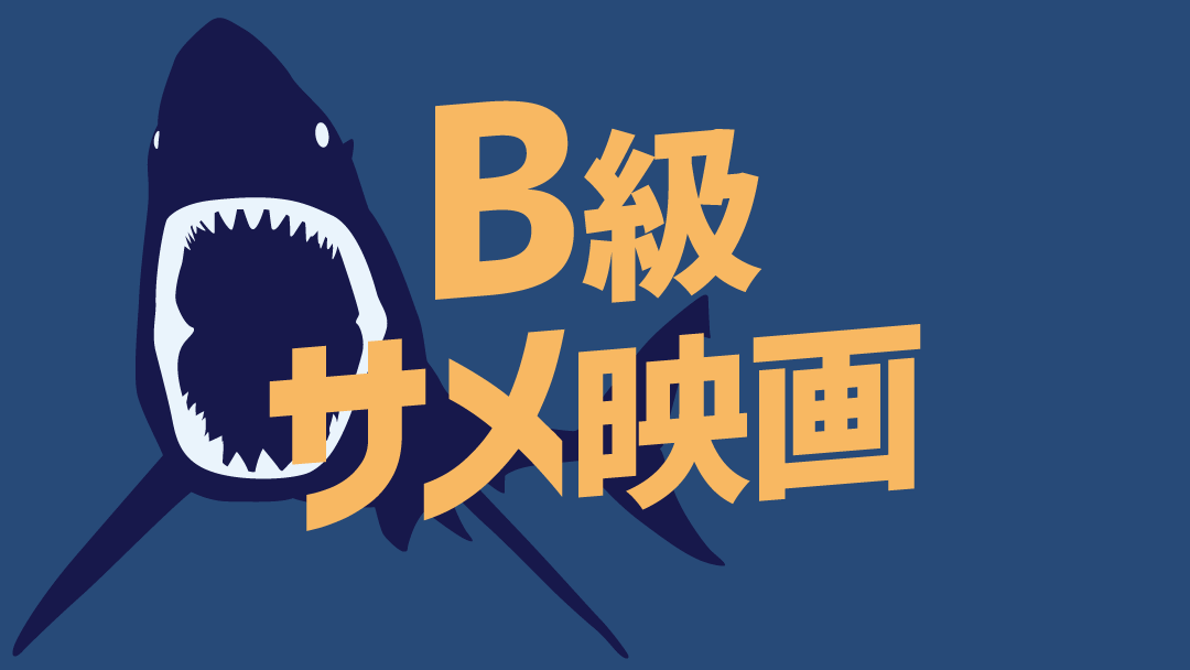サメ映画でおすすめなB級5作品+番外編