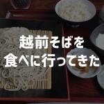 越前そばを食べに福井県今庄の蕎麦屋に行ってきた