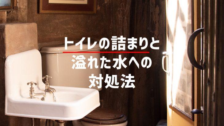 トイレの詰まりと溢れた水への対処法