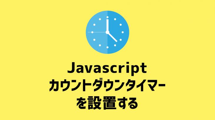Javascriptでセールに最適なカウントダウンタイマーを設置する