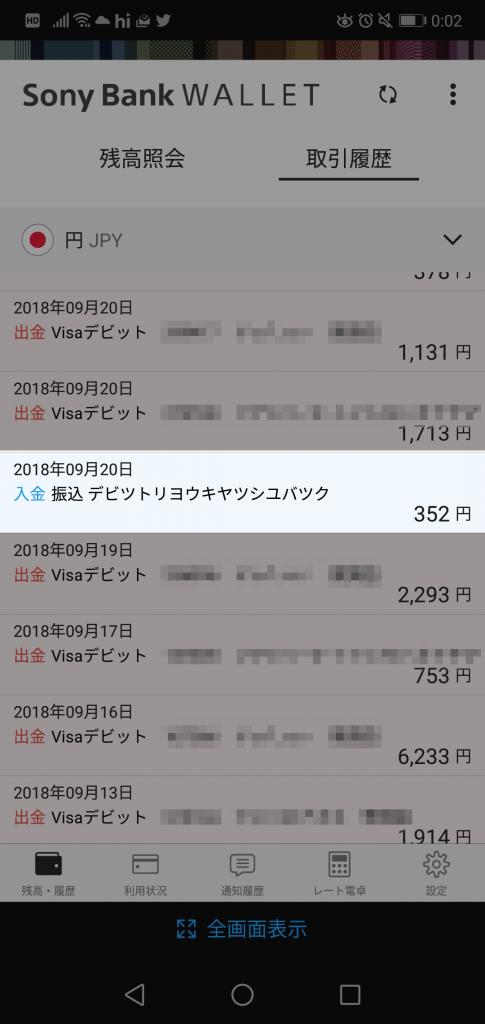 Sony Bank WALLETアプリのキャッシュバック履歴