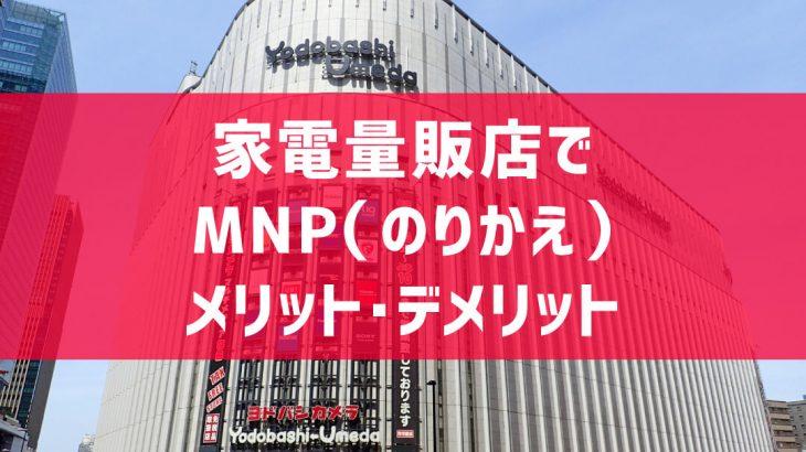 家電量販店でMNP(のりかえ)するメリットとデメリット