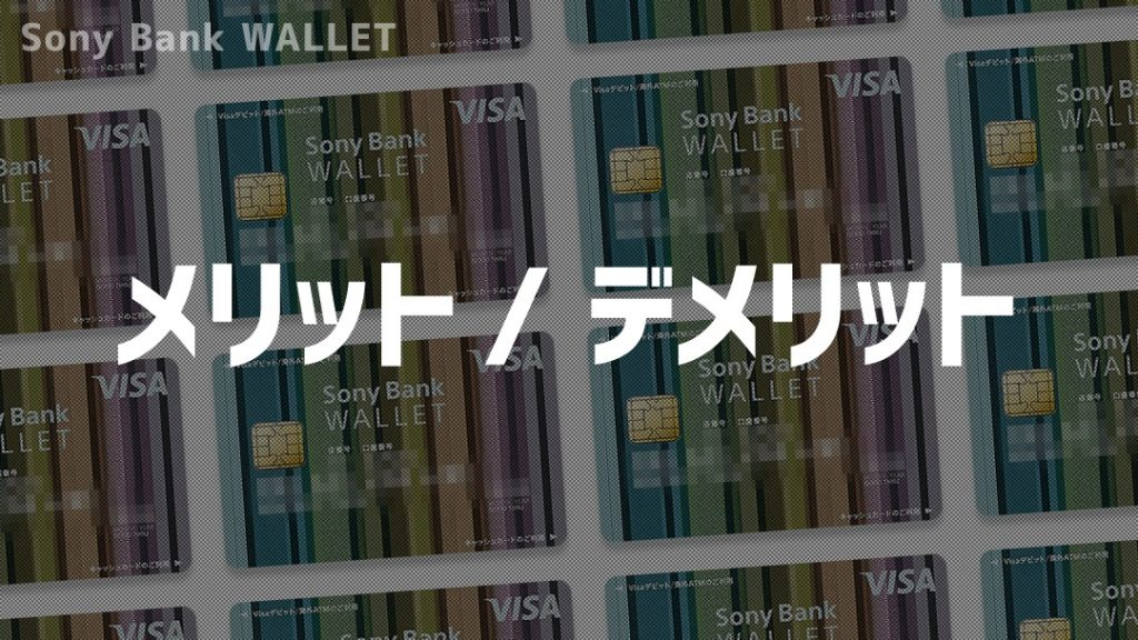 Sony Bank WALLETのメリット・デメリット