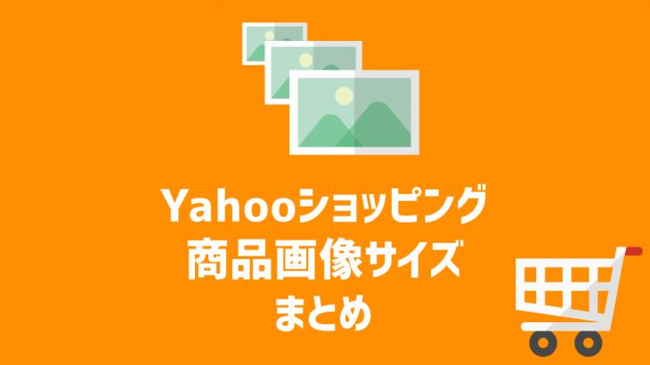 Yahooショッピングの商品画像サイズまとめ