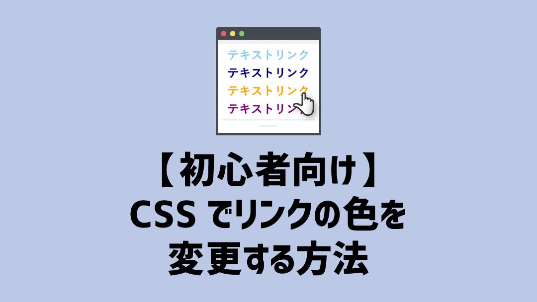 CSSでリンクの色を変更する方法【初心者向け】