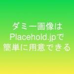 ダミー画像はPlacehold.jpで簡単に用意できる