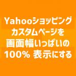 Yahooショッピングのカスタムページを画面幅いっぱいの100%表示にする方法