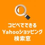 【コピペでできる】Yahooショッピングの検索窓