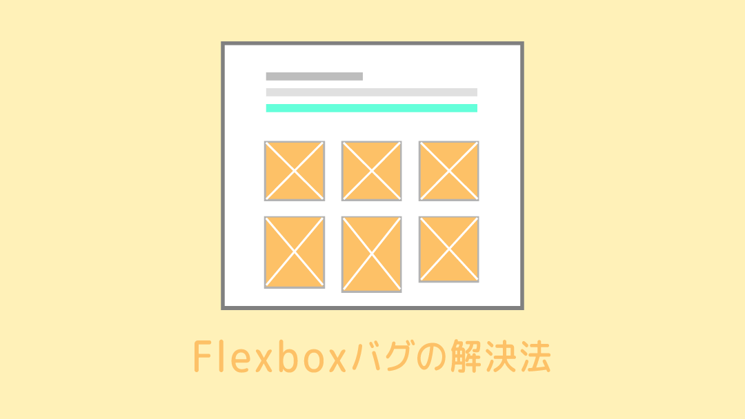 IE11/EdgeでFlexbox内の画像が伸びる時の解決法
