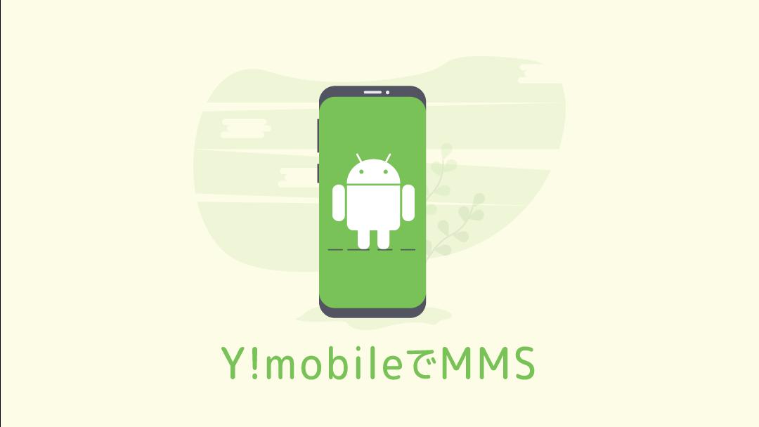 Y!mobileのMMS機能に対応していませんを解決する