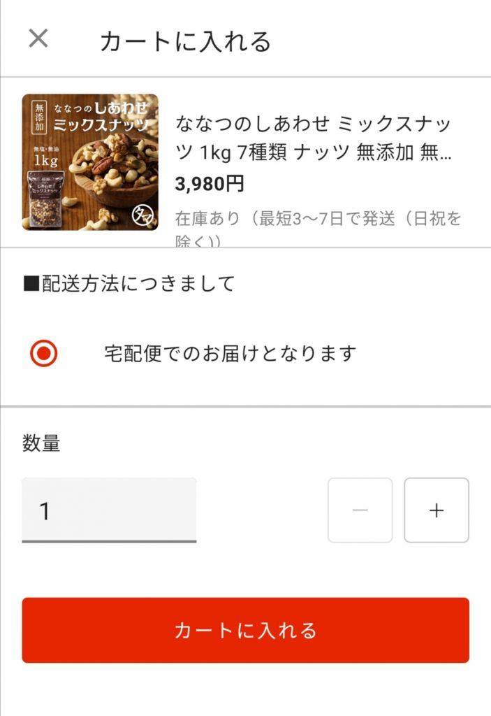 PayPayモールアプリ版のカート
