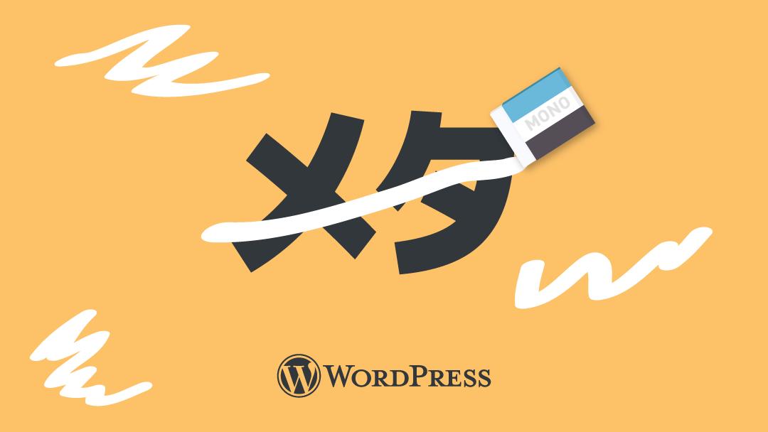 WordPressの「メタ情報」を非表示にする方法