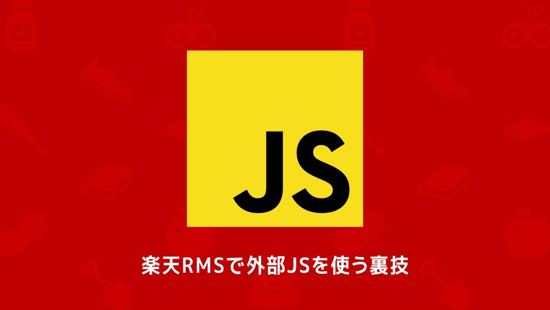楽天RMSで外部JavaScriptを使う裏技