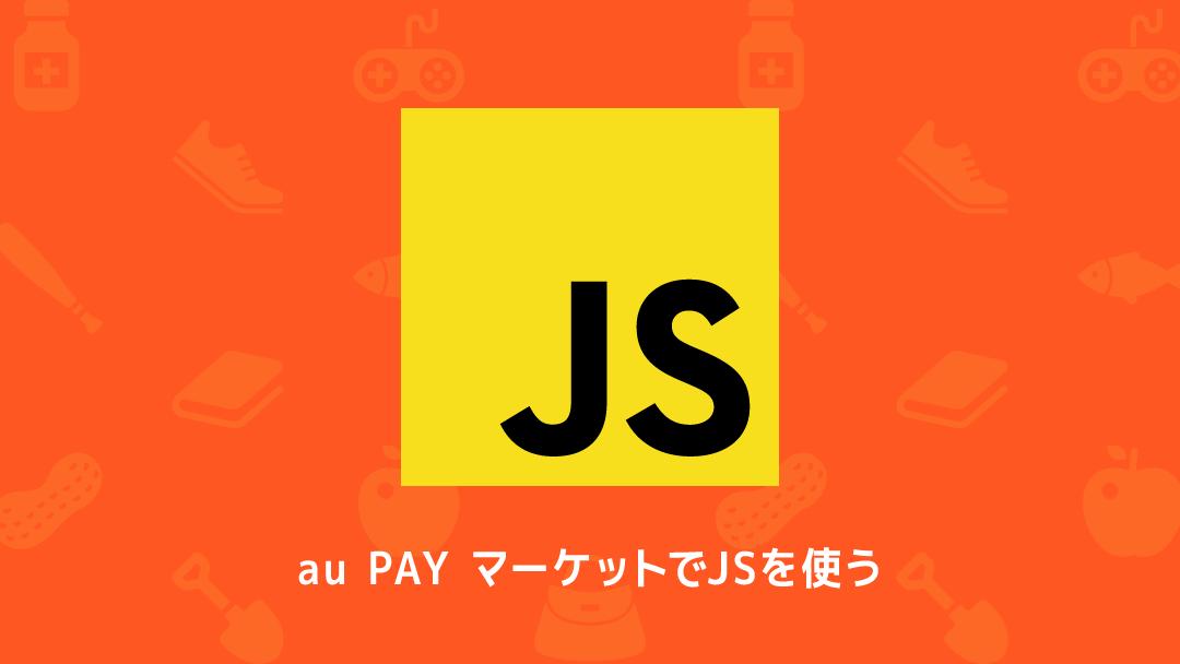 au Pay マーケット(au Wowma!)のスマホ商品ページでJavaScriptを使う裏技