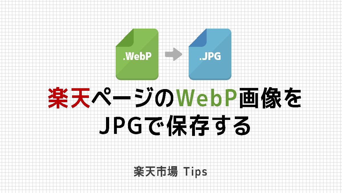 楽天商品ページのWebP画像をJPGで保存する方法