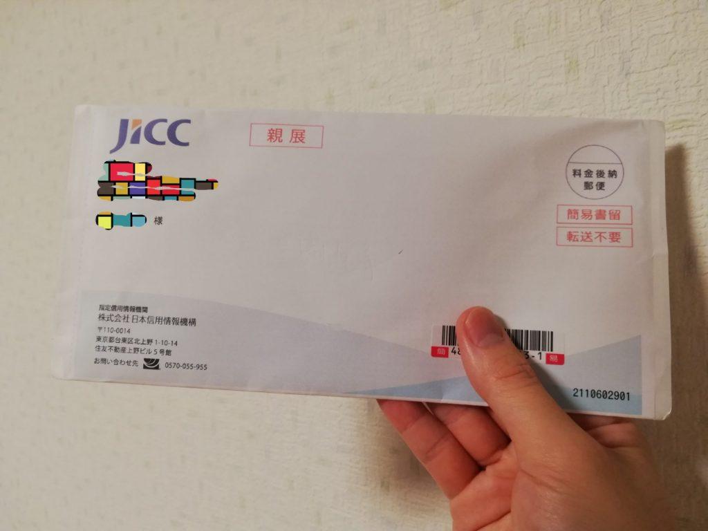 JICCの信用情報開示書